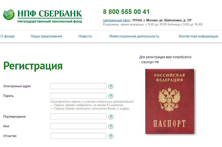 личный кабинет негосударственного пенсионного фонда сбербанк