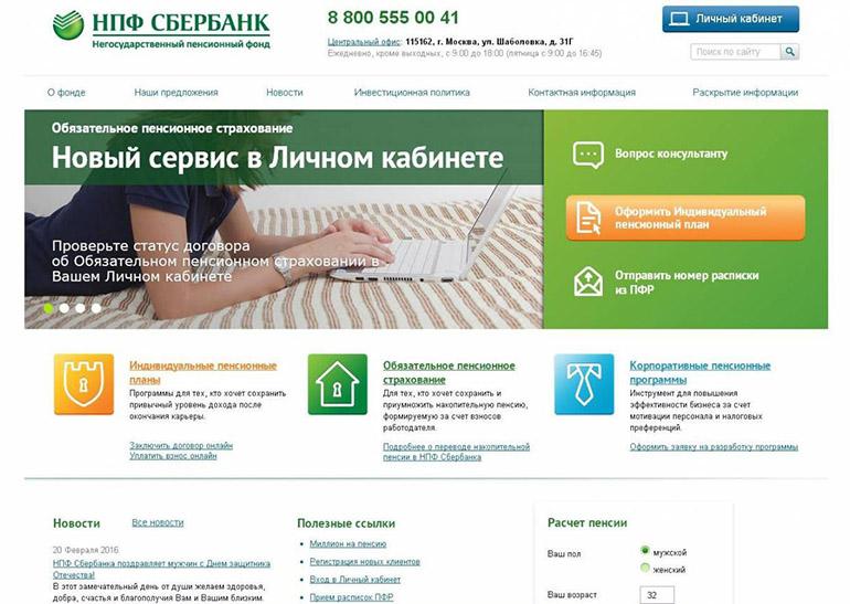 Личный кабинет пенсионного фонда для физических лиц сбербанк минимальная пенсия в беларуси на сегодняшний день