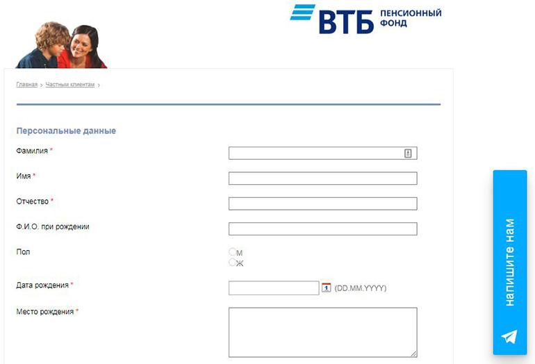 Регистрация пенсионный фонд втб личный кабинет какая сейчас минимальная пенсия в петербурге